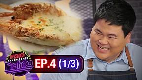 Food Fighto ศึกครัวเดียวกัน   EP.4 [1\/3]