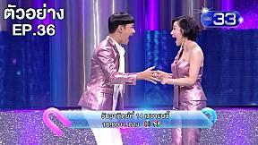 [ตัวอย่าง] : Couple or Not? คู่ไหน.. ใช่เลย | EP.36 | 14 เม.ย. 62