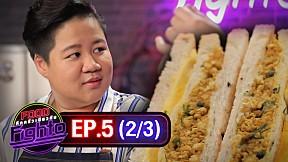 Food Fighto ศึกครัวเดียวกัน | EP.5 [2\/3]