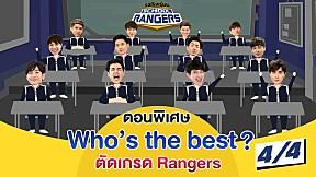 รถโรงเรียน School Rangers [EP.65] | เทปพิเศษ Who\'s the best ? ตัดเกรดเรนเจอร์ [4\/4]