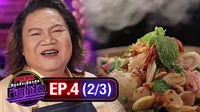 Food Fighto ศึกครัวเดียวกัน   EP.4 [2\/3]