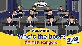 รถโรงเรียน School Rangers [EP.65] | เทปพิเศษ Who\'s the best ? ตัดเกรดเรนเจอร์ [2\/4]