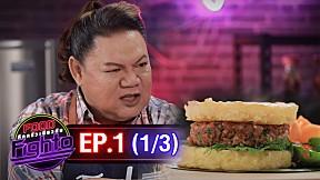 Food Fighto ศึกครัวเดียวกัน | EP.1 [1\/3]