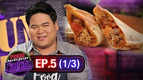 Food Fighto ศึกครัวเดียวกัน | EP.5 [1\/3]