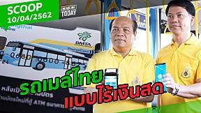 รถเมล์ไทยแบบไร้เงินสด   HEADLINE TODAY