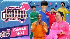 Infinite Challenge: Superstar Challenge | Special EP [4/4]