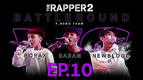 ท่านผู้ชม - NEWBLOOD VS SARAN VS BORAX | THE RAPPER 2