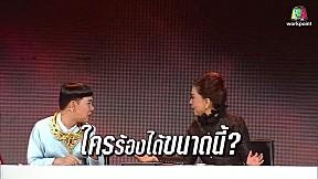 THE MASK LINE THAI | Group ไม้เอก | EP.1 | 25 ต.ค. 61 [2\/5]