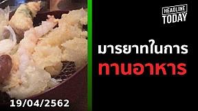 มารยาทในการทานอาหาร | HEADLINE TODAY