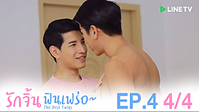The Best Twins | EP.4 [4\/4]