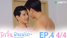 The Best Twins | EP.4 [4/4]