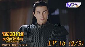จอมนางเหนือบัลลังก์ (Legend of Fuyao) EP.16 (2\/3)