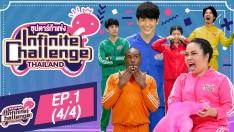 Infinite Challenge Thailand: Superstar Challenge | EP.1 [4/4]