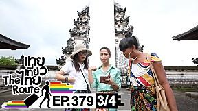 เทยเที่ยวไทย The Route | ตอน 379 | พาเที่ยว บาหลี ประเทศอินโดนีเซีย ตอน 2 [3\/4]