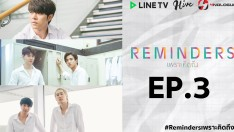 REMINDERS Because I Miss You | EP.3