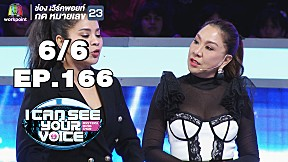 I Can See Your Voice -TH | EP.166 | Pancake  | 24 เม.ย. 62 [6\/6]