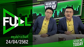 HEADLINE TODAY - 24  เมษายน 2562   [FULL]