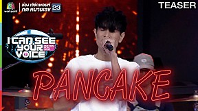 I Can See Your Voice Thailand   PANCAKE   24 เม.ย. 62 TEASER