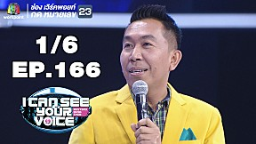 I Can See Your Voice -TH | EP.166 | Pancake  | 24 เม.ย. 62 [1\/6]