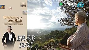 เปิดตำนานกับเผ่าทอง ทองเจือ | เมืองดาลัด ประเทศเวียดนาม | 28 เม.ย.62 (2\/4)