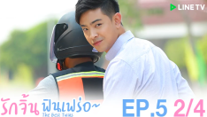 The Best Twins | EP.5 [2/4]