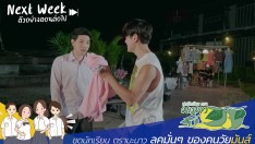 The Best Twins Series รักจิ้นฟินเฟร่อ | [Next EP.6]