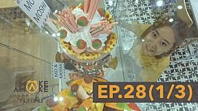 MAKE AWAKE คุ้มค่าตื่น EP.28 | คลายร้อนกับร้านไอศกรีม 3 แบบ 3 สไตล์ [1\/3]