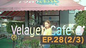 MAKE AWAKE คุ้มค่าตื่น EP.28   คลายร้อนกับร้านไอศกรีม 3 แบบ 3 สไตล์ [2\/3]