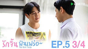 The Best Twins | EP.5 [3\/4]