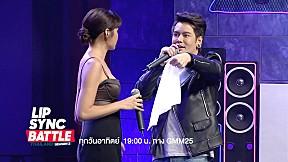 เทปแรกมาตรฐานต้องสูงแบบนี้ (เหรอ) ??? | Lip Sync Battle Thailand Season 2