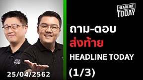 ถาม-ตอบ ส่งท้าย HEADLINE TODAY (1\/3) | HEADLINE TODAY