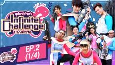 Infinite Challenge Thailand: Superstar Challenge | EP.2 [1/4]