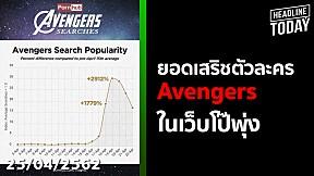 ยอดเสริชตัวละคร Avengers ในเว็บโป๊พุ่ง! | HEADLINE TODAY