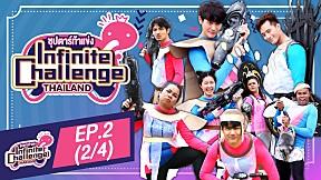 Infinite Challenge Thailand: Superstar Challenge   EP.2 [2\/4]