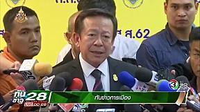 ทันข่าวการเมือง | ทันข่าว28 BEC NEWS TONIGHT | 26-04-62 | Ch3Thailand