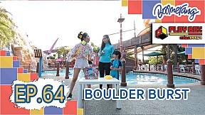 Play Box กล่องหรรษา | EP.64 Boulder burst