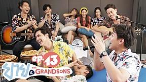 ยาย & The Grandsons | EP.13 'เพลง 90's คอร์ดง่าย'