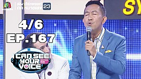 I Can See Your Voice -TH | EP.167 |  ชิน ชินวุฒ  | 1 พ.ค. 62 [4\/6]