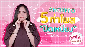How to 5 ท่าโพส \