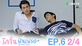 The Best Twins | EP.6 [2\/4]