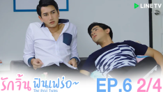 The Best Twins | EP.6 [2/4]