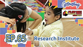 Play Box กล่องหรรษา | EP.65 Research Institute