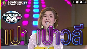 I Can See Your Voice Thailand | เปา เปาวลี | 8 พ.ค. 62 TEASER