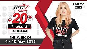 HITZ 20 Thailand Weekly Update | 2019-05-12