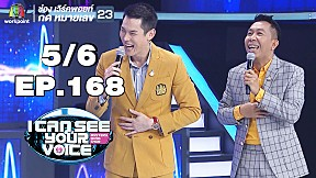 I Can See Your Voice -TH   EP.168   เปา เปาวลี    8 พ.ค. 62 [5\/6]