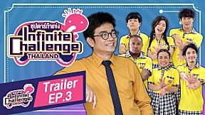 ตัวอย่าง Infinite Challenge Thailand ซุปตาร์ท้าแข่ง | EP.3