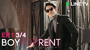 Boy For Rent ผู้ชายให้เช่า | EP.1 [3\/4]
