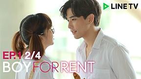 Boy For Rent ผู้ชายให้เช่า | EP.1 [2\/4]