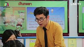 เรียนสุภาษิตไทยกับครูพัน พลุแตก | Highlight | Infinite Challenge Thailand ซุปตาร์ท้าแข่ง