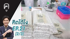 คิดได้ไง   หลอดกระดาษ นวัตกรรมเพื่อช่วยโลก   12 พ.ค. 62 (2\/3)